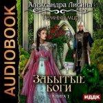 Александра Лисина - Забытые боги (2019) MP3