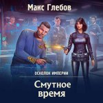 Макс Глебов - Смутное время (2019) МР3