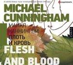 Майкл Каннингем - Плоть и кровь (2019) МР3