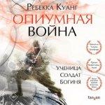 Ребекка Куанг - Опиумная война (2019) МР3