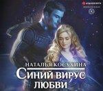 Наталья Косухина - Синий вирус любви (2019) МР3