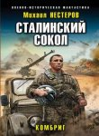 Михаил Нестеров - Комбриг (2019) MP3