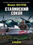 Михаил Нестеров - Комдив (2019) MP3