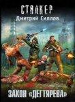 Дмитрий Силлов - S.T.A.L.K.E.R. Закон «Дегтярева» (2019) MP3