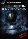 Виталий Вавикин - Люди, ангелы и микросхемы (2019) MP3