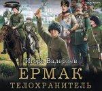 Игорь Валериев - Ермак. Телохранитель (2019) MP3