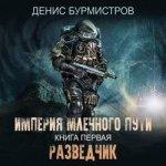 Денис Бурмистров - Разведчик (2019) MP3