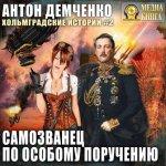 Антон Демченко - Самозванец по особому поручению (MP3)