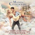 Марина Суржевская - Тринадцатый странник (MP3)