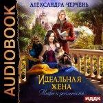 Александра Черчень - Идеальная жена. Мифы и реальность (2019) MP3