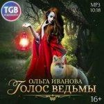 Ольга Иванова - Голос ведьмы (2019) MP3
