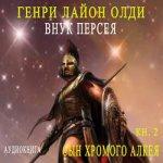 Генри Лайон Олди - Внук Персея. Книга 2. Сын хромого Алкея (2019) MP3