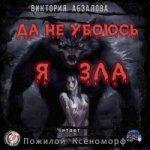 Виктория Абзалова - Да не убоюсь я зла (2017) МР3