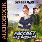 Екатерина Екатерина - Рассвет над бездной (2019) MP3