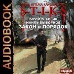 Уленгов Юрий, Выборнов Наиль - Закон и порядок (2019) MP3