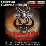 Георгий Смородинский - Чужой среди чужих (2019) MP3