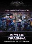 Дмитрий Евдокимов - Другие правила (2019) MP3