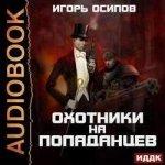 Игорь Осипов - Охотники на попаданцев (2019) MP3