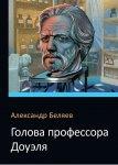 Александр Беляев - Голова профессора Доуэля (MP3)