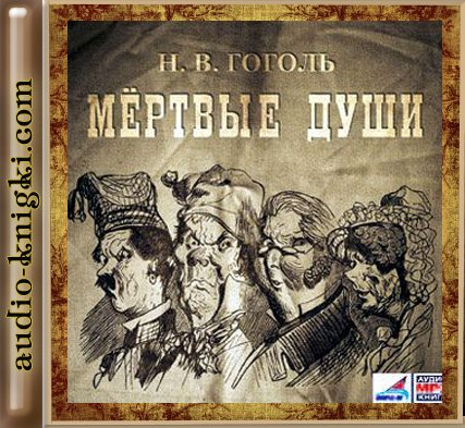 Гоголь мертвые души аудиокнига