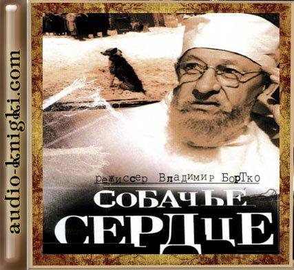 Белая гвардия аудиокнига скачать бесплатно mp3