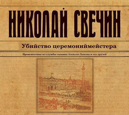 Александр Прозоров Ведун Все Книги Бесплатно Mp3
