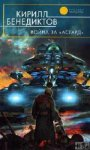 Кирилл Бенедиктов -  Война за Асгард (2 книга) (2015) MP3