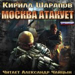 Кирилл Шарапов - Москва атакует (2015) МР3