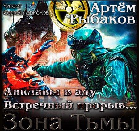 вадим панов анклавы московский клуб скачать: