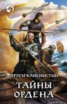 Артём Каменистый - Девятый (6 книг) (2017) МР3