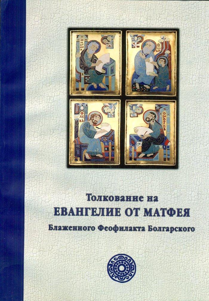 греет само феофилакт болгарский толкование на евангелие от матфея термобельем